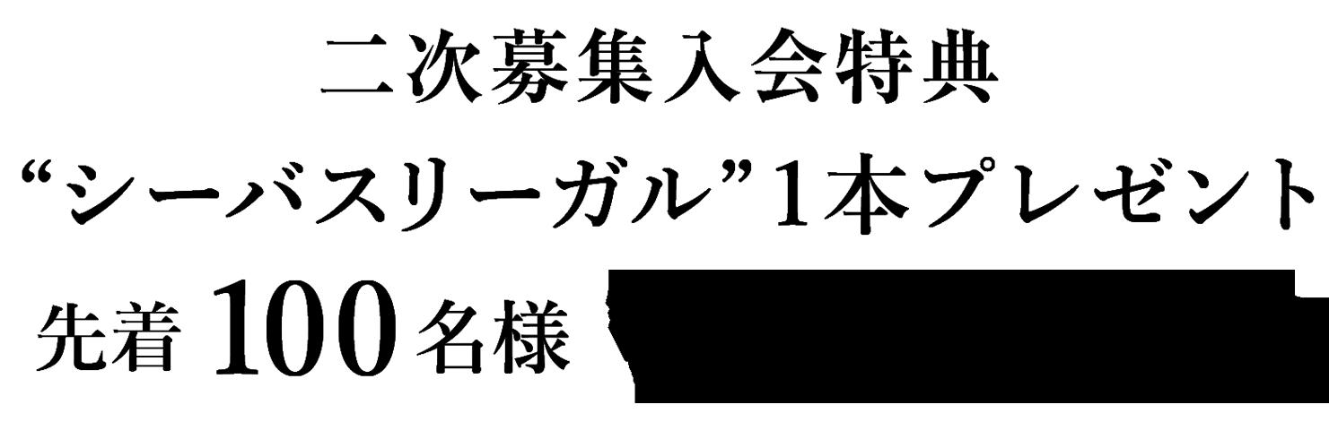 """早期入会特典""""山崎""""1本プレゼント 先着50名様 ※オープン時にメインラウンジにてお客様のお名前でボトルキープさせていただきます。"""